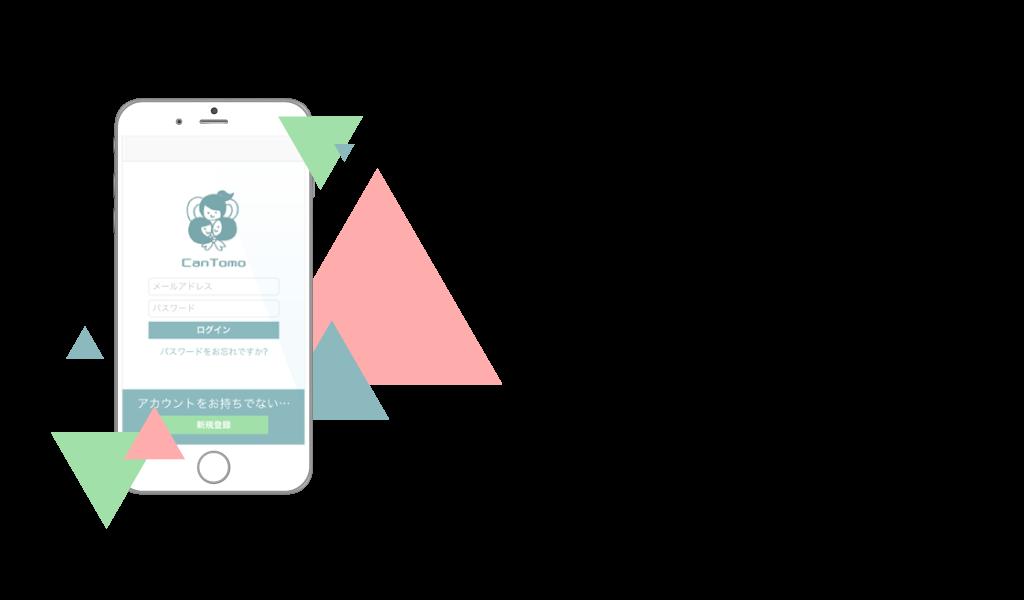 CanTomoアプリ
